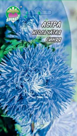 """Астра Игольчатая Синяя ТМ """"Примула"""""""
