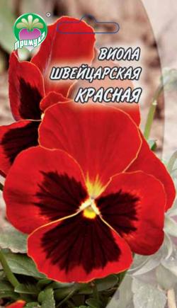 """Виола Швейцарская Красная ТМ """"Примула"""""""