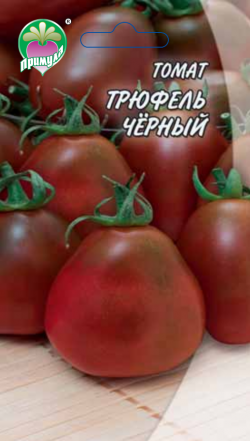 """Томат Трюфель Чёрный ТМ """"Примула"""""""
