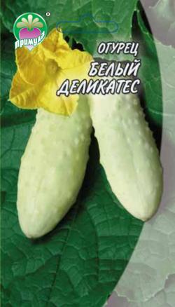 "Огурец Белый Деликатес ТМ ""Примула"""