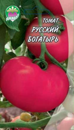 """Томат Русский Богатырь ТМ """"Примула"""""""