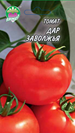"Томат Дар Заволжья ТМ ""Примула"""