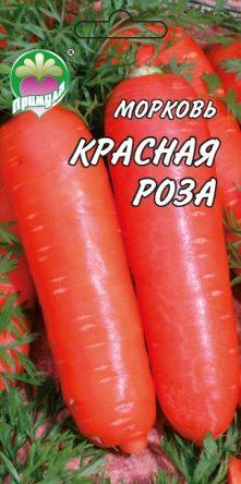 """Морковь Красная Роза ТМ """"Примула"""""""