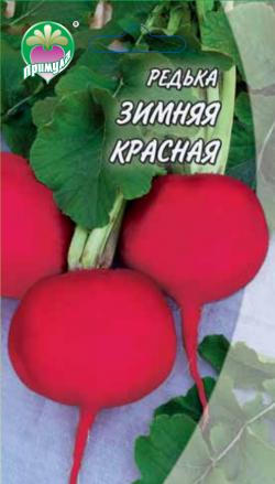 """Редька Зимняя Красная ТМ """"Примула"""""""