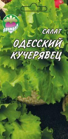 """Салат Одесский Кучерявец ТМ """"Примула"""""""