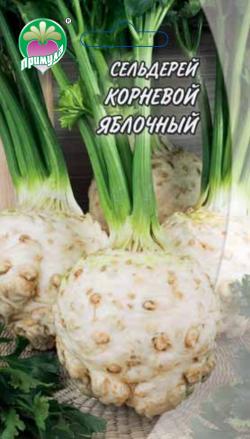 """Сельдерей Корневой Яблочный ТМ """"Примула"""""""