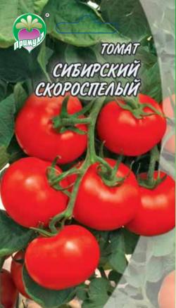 "Томат Сибирский Скороспелый ТМ ""Примула"""