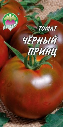 """Томат Чёрный Принц ТМ """"Примула"""""""