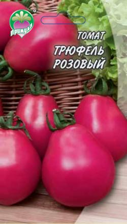 """Томат Трюфель Розовый ТМ """"Примула"""""""
