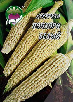 """Кукуруза Попкорн Белый ТМ """"Примула"""""""
