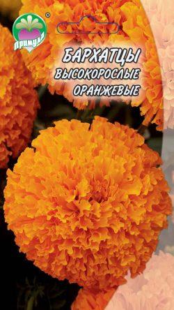 """Бархатцы Низкорослые Оранжевые ТМ """"Примула"""""""