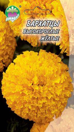 """Бархатцы Высокорослые Жёлтые ТМ """"Примула"""""""