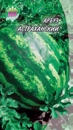 "Арбуз Астраханский ТМ ""Примула"""