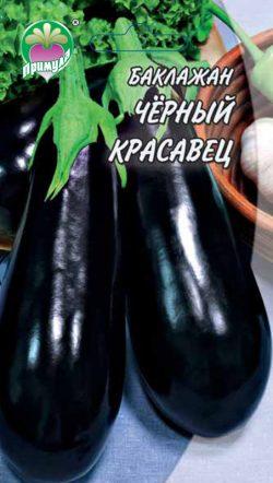 "Баклажан Черный красавец ТМ ""Примула"""