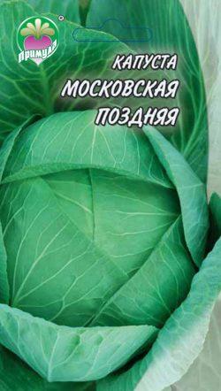 """Капуста Московская Поздняя ТМ """"Примула"""""""
