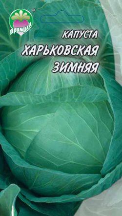 """Капуста Харьковская Зимняя ТМ """"Примула"""""""