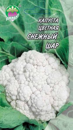 """Капуста цветная Снежный Шар ТМ """"Примула"""""""