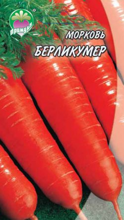 "Морковь Берликумер ТМ ""Примула"""