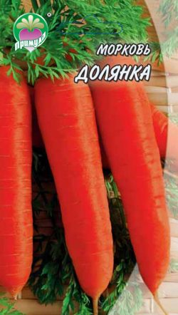 """Морковь Долянка ТМ """"Примула"""""""