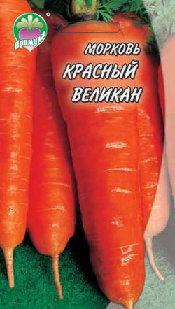 """Морковь Красный Великан ТМ """"Примула"""""""