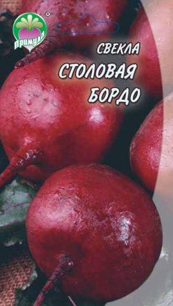 "Свекла Столовая Бордо  ТМ ""Примула"""