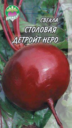 """Свекла Столовая Детройт Неро ТМ """"Примула"""""""