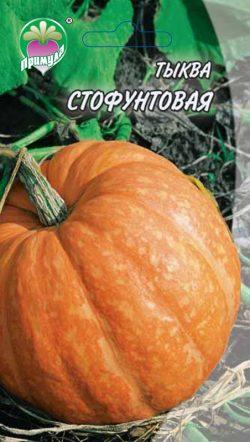 """Тыква Стофунтовая ТМ """"Примула"""""""