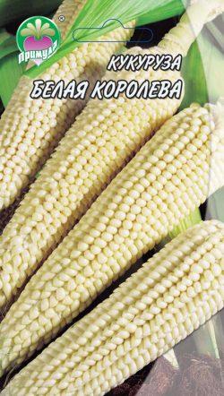 "Кукуруза Белая Королева ТМ ""Примула"""