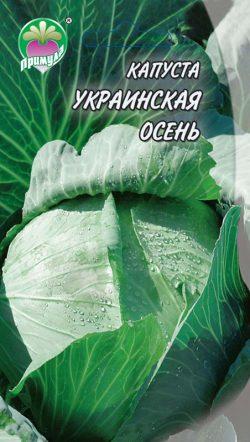"""Капуста Украинская Осень ТМ """"Примула"""""""