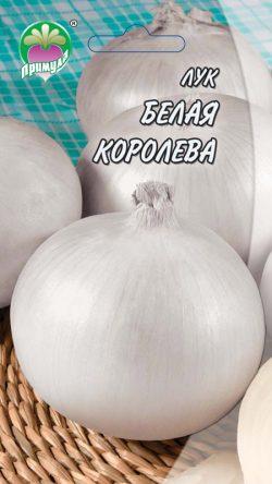 "Лук Белая Королева ТМ ""Примула"""